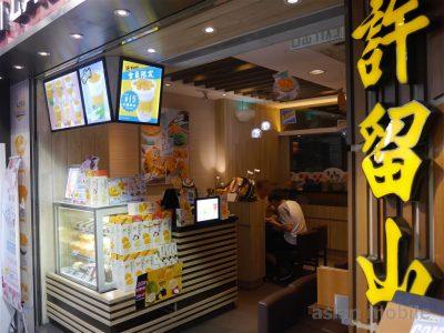 hongkong-hui-lau-shan-004