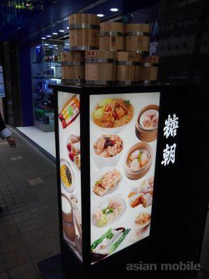 hongkong-tochou-002