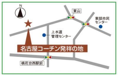 名古屋コーチン発祥の地
