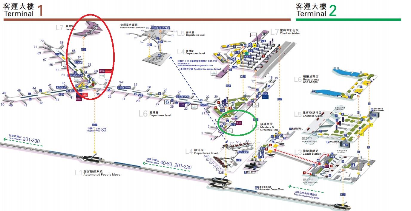 プライオリティパスで香港国際空...