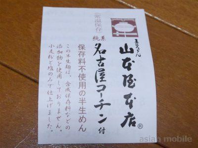 yamamotoya014