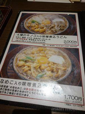 yamamotoya020